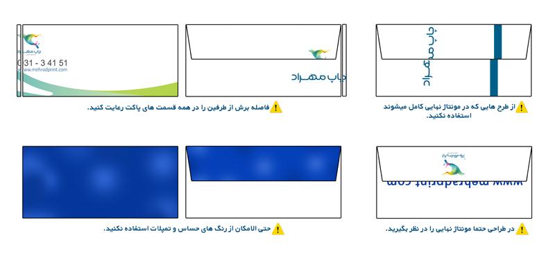 راهنمای طراحی پاکت