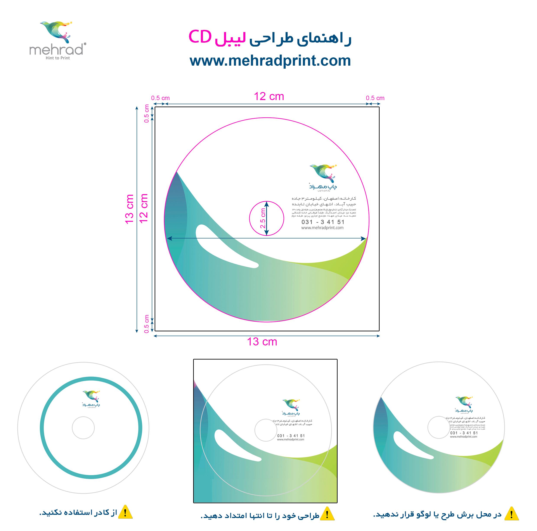 راهنمای طراحی لیبل CD